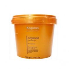 Обесцвечивающий порошок с маслом арганы, 500 г (Kapous Professional)