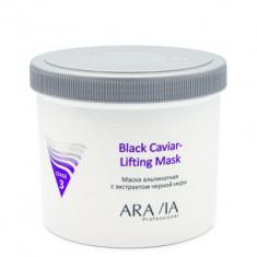 Маска альгинатная с экстрактом черной икры Aravia Professional Black Caviar-Lifting 550 мл