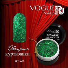 Vogue Nails, Гель-лак Обещание куртизанки