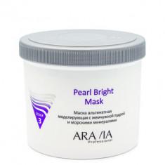 Маска альгинатная моделирующая с жемчужной пудрой и морскими минералами ARAVIA Professional Pearl Bright Mask 550 мл