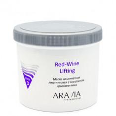 Маска альгинатная лифтинговая с экстрактом красного вина ARAVIA Professional Red-Wine Lifting 550мл
