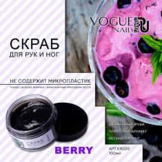 Vogue Nails, Скраб для рук и ног Berry, 100 мл