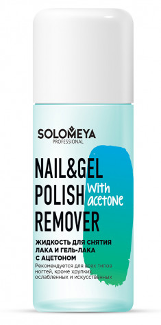SOLOMEYA Жидкость для снятия лака и гель-лака, с ацетоном / Nail & Gel Polish Remover with acetone 105 мл