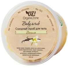 OZ! OrganicZone Скраб сахарный Ваниль 250 мл OZ! Organic Zone